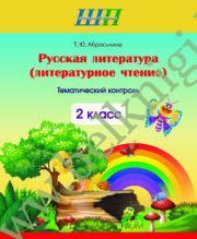 Русская литература. 2 класс. Тематический контроль.