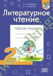 Литературное чтение. Рабочая тетрадь. 2 класс. (новая программа)