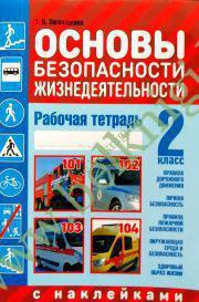 ОБЖ. 2 класс. Рабочая тетрадь с наклейками (Рекомендовано МО)