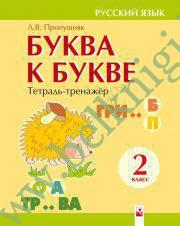 Буква к букве. 2 класс. Тетрадь-тренажер по русскому языку.