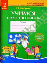 Учимся грамотно писать. 2 класс. Тетрадь по русскому языку.