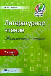 Литературное чтение. 2 класс. Тематический и итоговый контроль. (Рекомендовано МО)