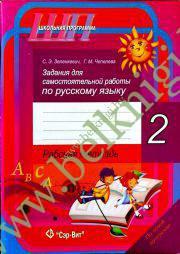 Задания для самостоятельных работ по русскому языку. 2 класс.