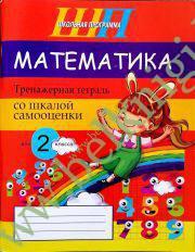 Математика: тренажерная тетрадь со шкалой самооценки. 2 класс.