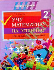 """Учу математику на """"отлично"""". Тренажер для 2-го класса с самооценкой."""