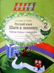 Русский язык 2 класс. Шаги к знаниям. Рабочая тетрадь с самооценкой.