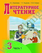 Литературное чтение. 3 класс (учебник) Часть 1.