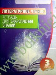 Литературное чтение. 3 класс. Тетрадь для закрепления знаний. (уценка, 2013)