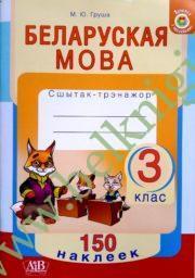Беларуская мова. 3 клас. Сшытак-трэнажор з наклейкамi.