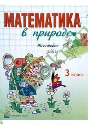Математика в природе. 3 класс. Текстовые задачи. (уценка, 2010)