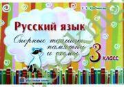 Русский язык. 3 класс. Опорные таблицы, памятки и схемы. (уценка, 2010)