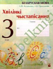 Беларуская мова. 3 клас. Хвiлiнкi чыстапiсання. (уценка, 2008)