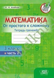 Математика. От простого к сложному. 3 класс. 2 часть. Тетрадь-тренажер.
