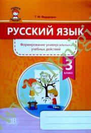 Русский язык. 3 класс. Формирование универсальных учебных действий.