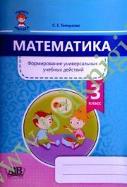 Математика. 3 класс. Формирование универсальных учебных действий.
