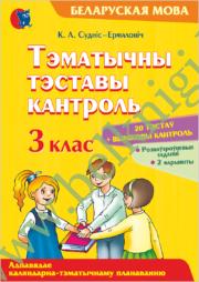 Беларуская мова. 3 класс. Тэматычны тэставы кантроль.