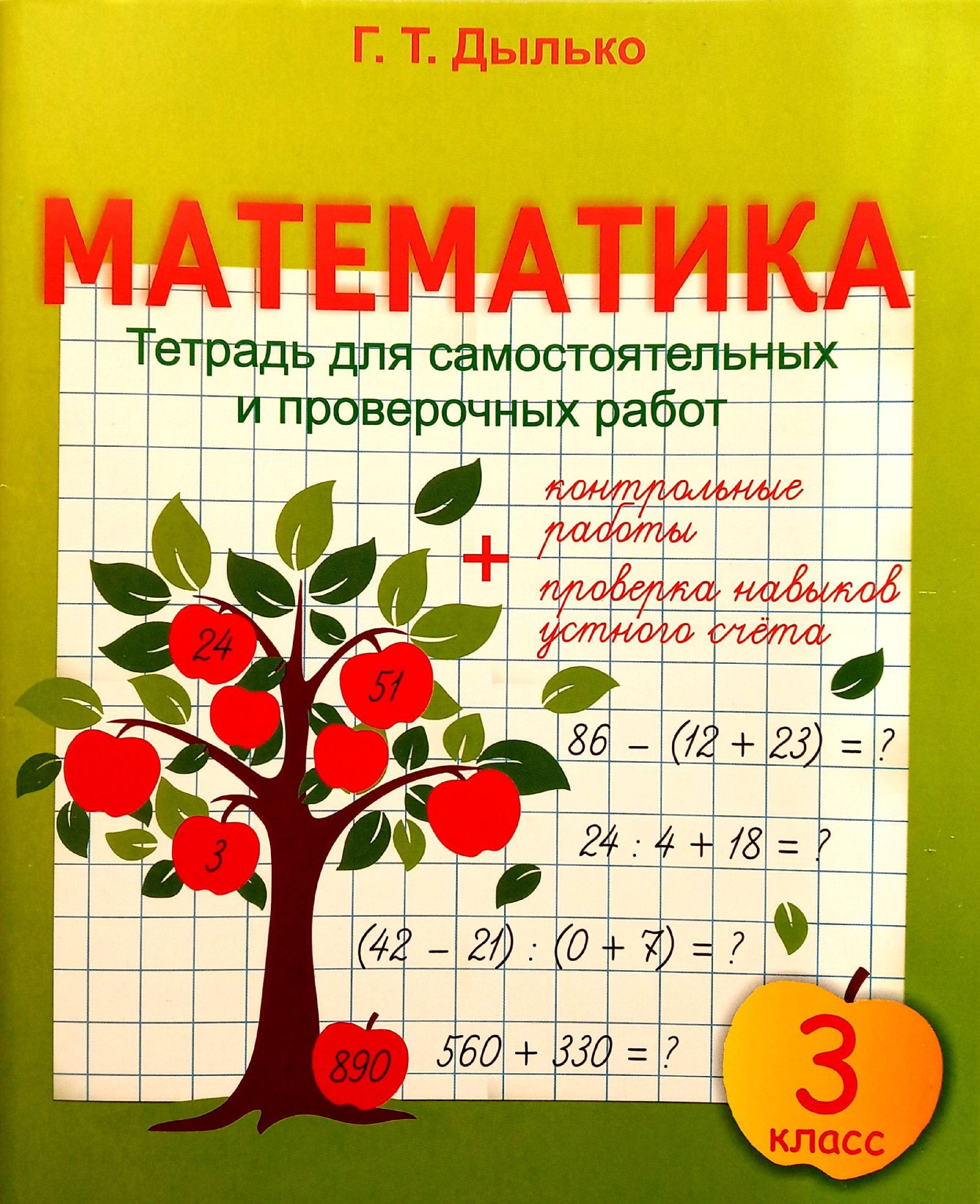 Математика. 3 класс. Тетрадь для самостоятельных и проверочных работ, контрольные работы + проверка навыков устного счета.