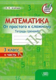 Математика. От простого к сложному. 3 класс. 1 часть. Тетрадь-тренажер.