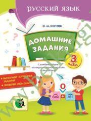 Русский язык. 3 класс. Домашние задания.