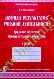 Журнал результатов учебной деятельности. (Трудовое обучение, ИЗО). 3 класс.