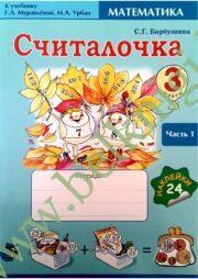 Считалочка. 3 класс. Тетрадь по математике. Часть 1. (с наклейками)(по КТП Муравьевой)