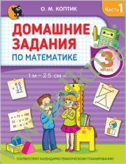 Математика. 3 класс. Часть 1. Домашние задания.