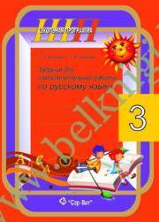 Задания для самостоятельных работ по русскому языку. 3 класс (Рекомендовано МО)