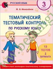 Русский язык. 3 класс. Тематический тестовый контроль.