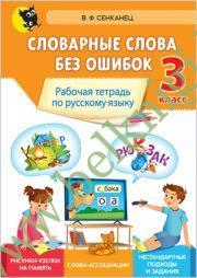 Словарные слова без ошибок. 3 класс. Рабочая тетрадь по русскому языку.