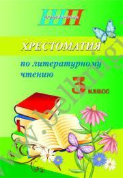 Хрестоматия по литературному чтению. 3 класс. (СКОБА)