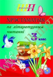 Хрэстаматыя па лiтаратурным чытаннi. 3 клас. (СКОБА)