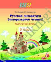 Русская литература. 3 класс. Тематический контроль.