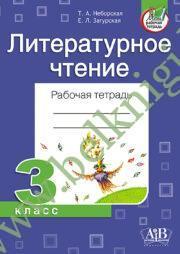 Литературное чтение. Рабочая тетрадь. 3 класс. (новая программа)