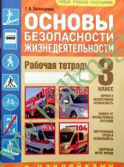 ОБЖ. 3 класс. Рабочая тетрадь с наклейками (Рекомендовано МО)