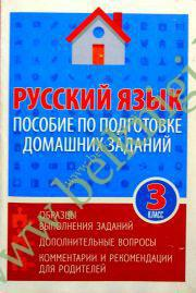 Русский язык. 3 класс. Пособие для подготовки домашних заданий. 2016г (уценка)