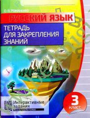 Русский язык. 3 класс. Тетрадь для закрепления знаний.