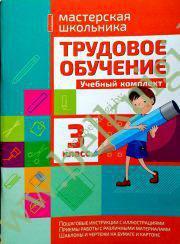 Трудовое обучение. Учебный комплект. 3 класс