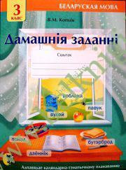 Беларуская мова. 3 клас. Дамашнiя заданнi.