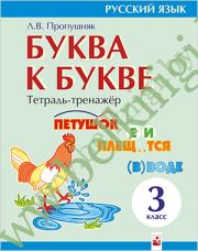 Буква к букве. 3 класс. Тетрадь-тренажер по русскому языку.