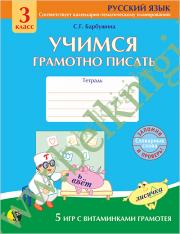 Учимся грамотно писать. 3 класс. Тетрадь по русскому языку.
