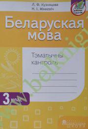 Беларуская мова. 3 клас. Тэматычны кантроль. (Рекомендовано МО)