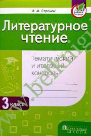 Литературное чтение. 3 класс. Тематический контроль. (Рекомендовано МО)