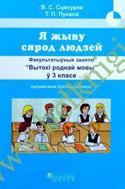 ФЗ. Вытокi роднай мовы. 3 клас. Дапаможнiк для настаўнiка.