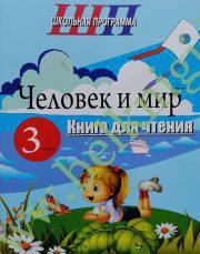 Человек и мир 3 класс. Книга для чтения.