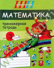 Математика: тренажерная тетрадь. 3 класс.
