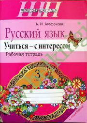 Русский язык. 3 класс. Учиться – с интересом. Рабочая тетрадь.(наклейки)
