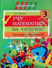 """Учу математику на """"отлично"""". Тренажер для 3-го класса с самооценкой."""