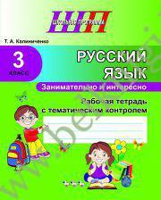 Русский язык. 3 класс. Занимательно и интересно. Рабочая тетрадь с тематическим контролем.