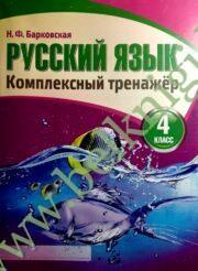 Русский язык. 4 класс. (уценка, 2016)