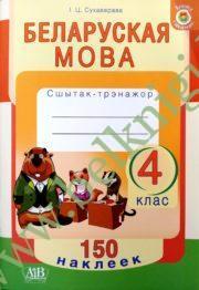 Беларуская мова. 4 клас. Сшытак-трэнажор з наклейкамi.